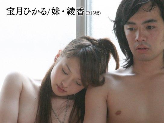 宝月ひかる/妹・綾香(R15版)