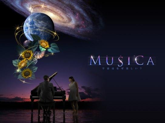 MUSICA ~宇宙はなぜ美しい?