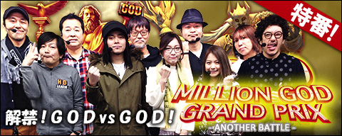 【特番】MILLION GOD GRAND PRIX