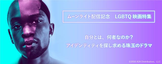 ムーンライト/LGQBT特集