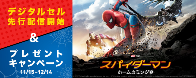 スパイダーマン:ホームカミング デジタルセル購入者限定プレゼントキャンペーン