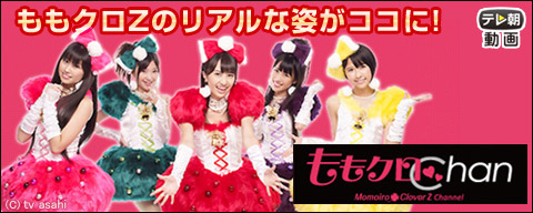 ももクロChan~Momoiro Clover Z Channel~(#201~)