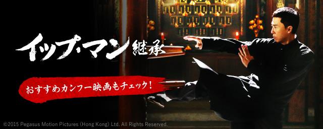 イップ・マン 継承 プレゼント&カンフー映画特集