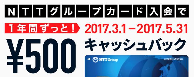 NTTグループカードレギュラー、NTTグループカードゴールドご入会キャンペーン