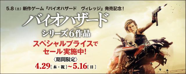 新作ゲーム発売記念!『バイオハザード』シリーズセール