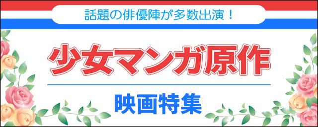 少女マンガ原作映画特集