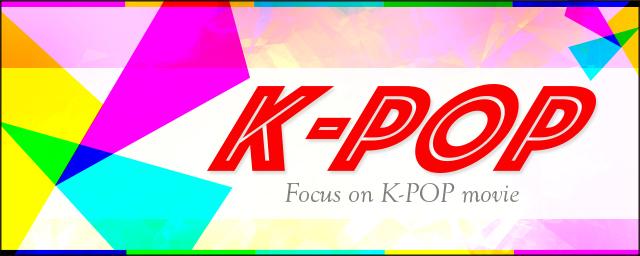 K-POPまとめ
