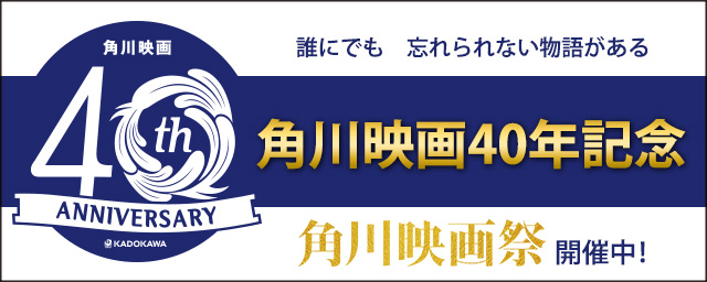 角川映画・40年記念