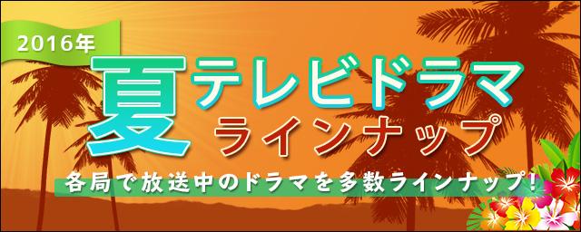 2016年夏テレビドラマラインナップ