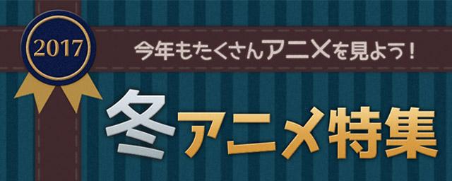 2017年冬アニメ特集