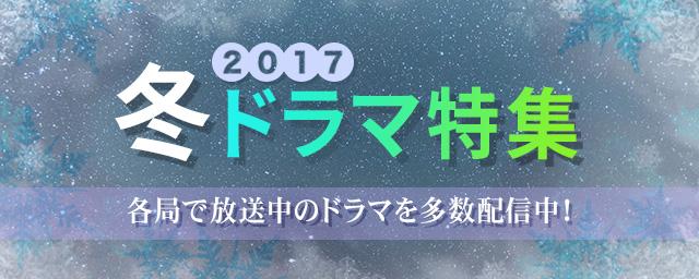 2017冬ドラマ特集