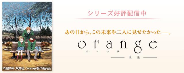 Orange-未来-シリーズ