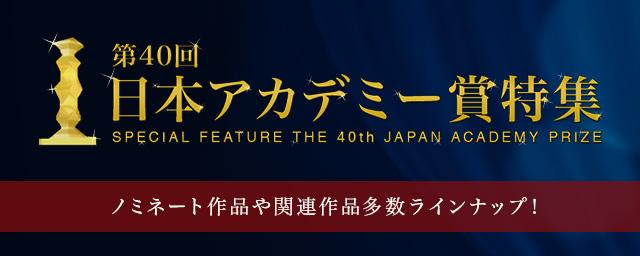 第40回 日本アカデミー賞特集