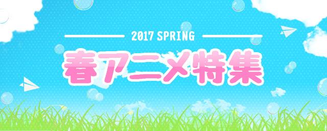2017春アニメ特集