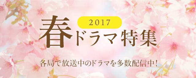 2017春ドラマ