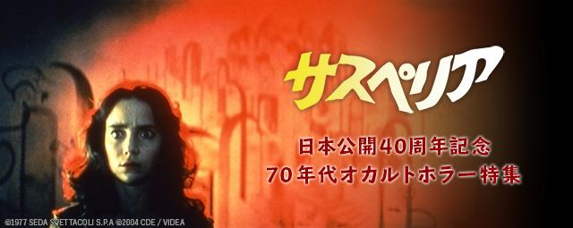 サスペリア日本公開40周年記念特集