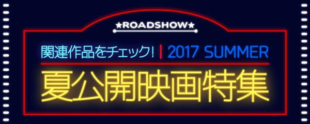 2017夏公開映画特集