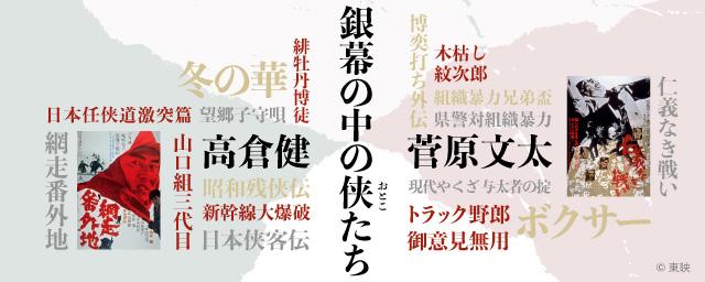 高倉健・菅原文太 銀幕の中の侠たち