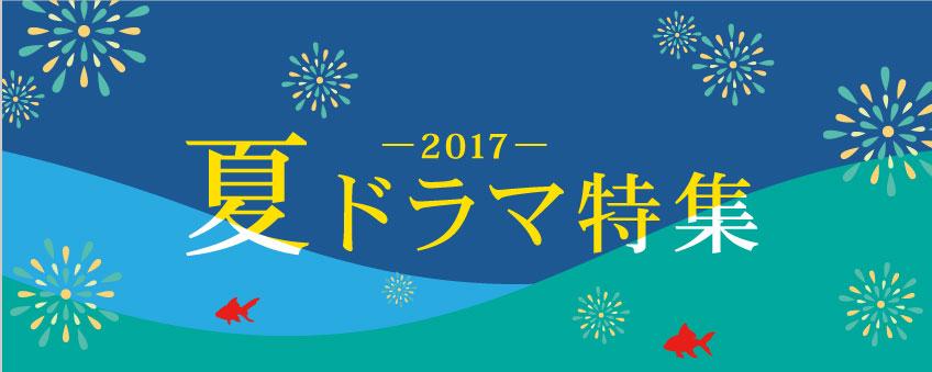 2017夏ドラマ