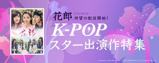 花郎 ファラン K-POPスター出演作特集