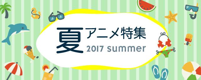 2017夏アニメ