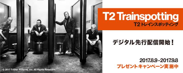 T2 トレインスポッティングESTプレゼント