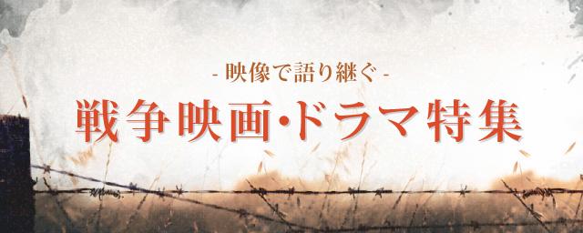 戦争映画・ドラマ特集