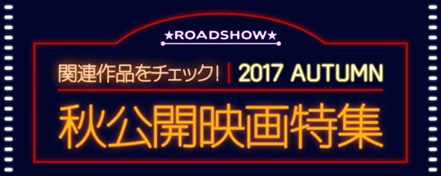 2017秋公開映画特集