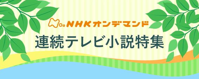 連続テレビ小説特集
