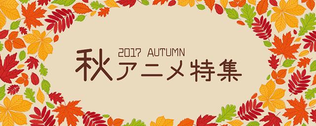 2017秋アニメ