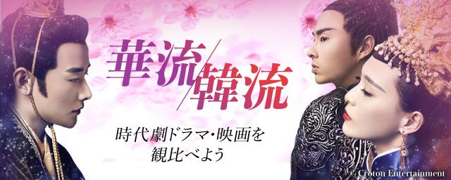 華流・韓流~時代劇ドラマ・映画を観比べよう~