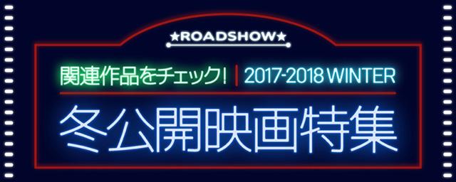 2017-2018冬公開映画特集