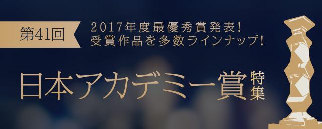 第41回日本アカデミー賞特集
