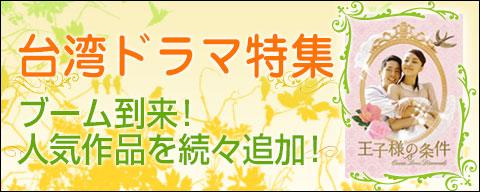 台湾ドラマ特集