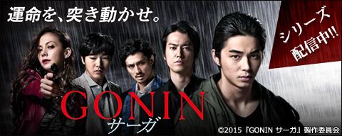 GONINシリーズ