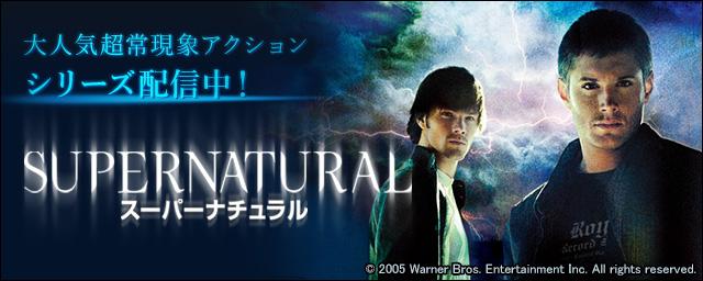 SUPERNATURALシリーズ