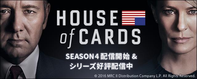 ハウス・オブ・カード 野望の階段 シリーズ