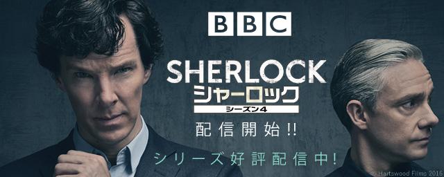 SHERLOCK/シャーロック S4