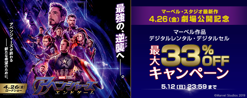 『アベンジャーズ/エンドゲーム』劇場公開記念キャンペーン