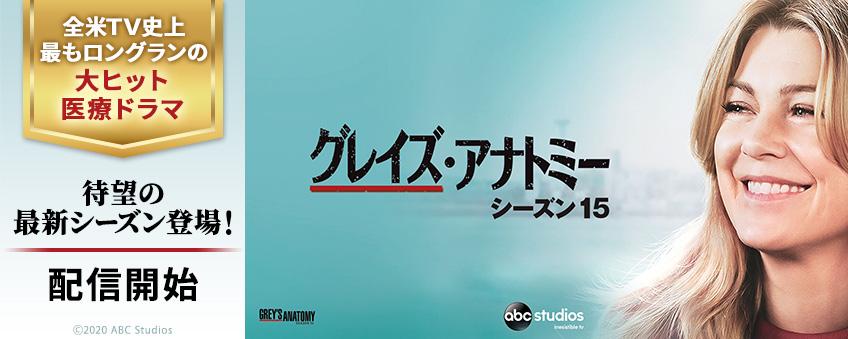 『グレイズ・アナトミー シーズン15』配信記念