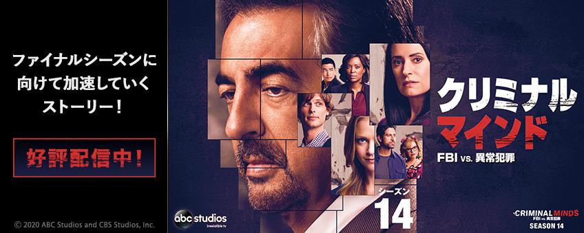 『クリミナル・マインド/FBI vs. 異常犯罪 シーズン14』配信記念
