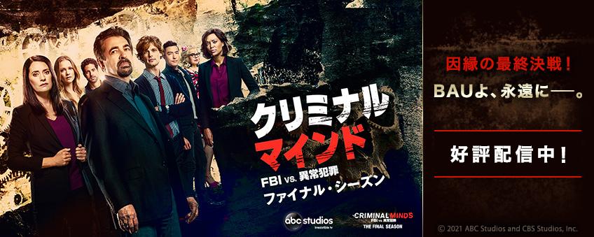 7.16『クリミナル・マインド/FBI vs. 異常犯罪 ファイナルシーズン』配信記念