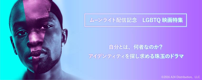 ムーンライト_LGQBT特集