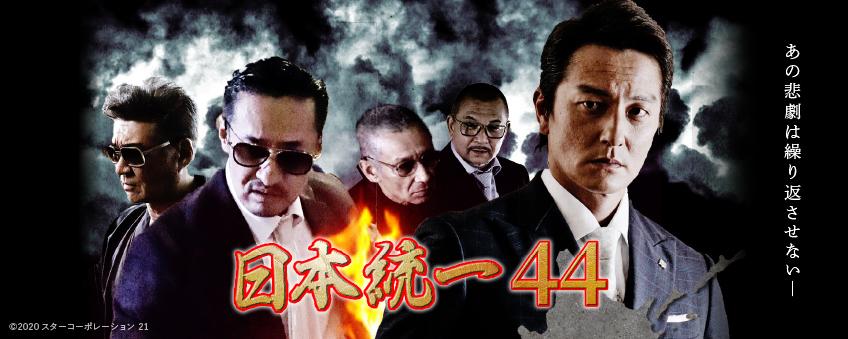 日本統一44