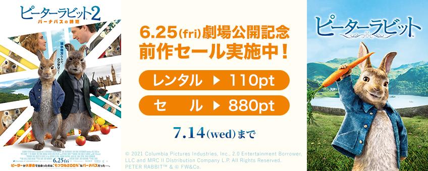 6.25『ピーターラビット™2/バーナバスの誘惑』劇場公開記念セール7/14まで