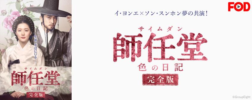 師任堂(サイムダン)色の日記<完全版>