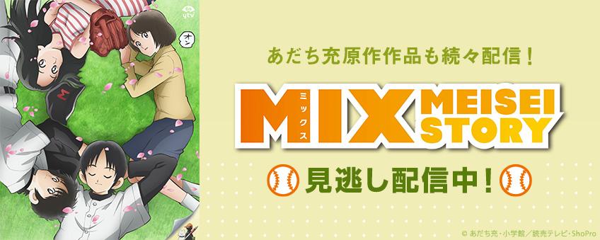 MIX・あだち充原作