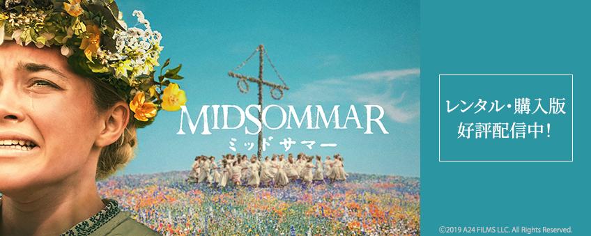 『ミッドサマー』配信記念