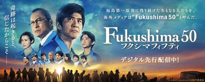 『Fukushima 50』配信記念