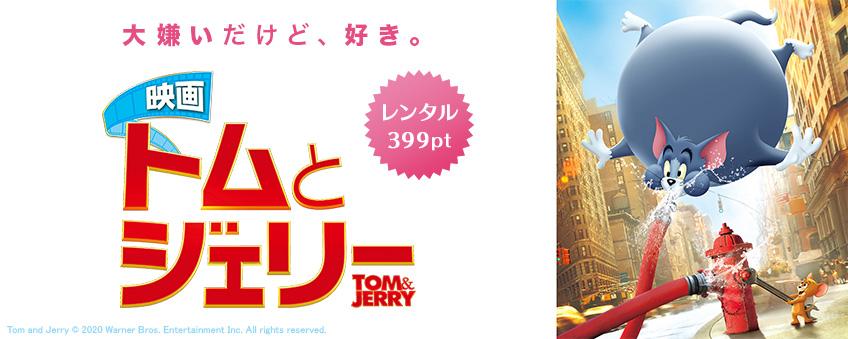 『映画 トムとジェリー』配信記念